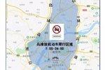南京:绕城高速合围区域禁高排放机动车