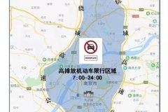 南京:�@城高速合���^域禁高排放�C�榆�