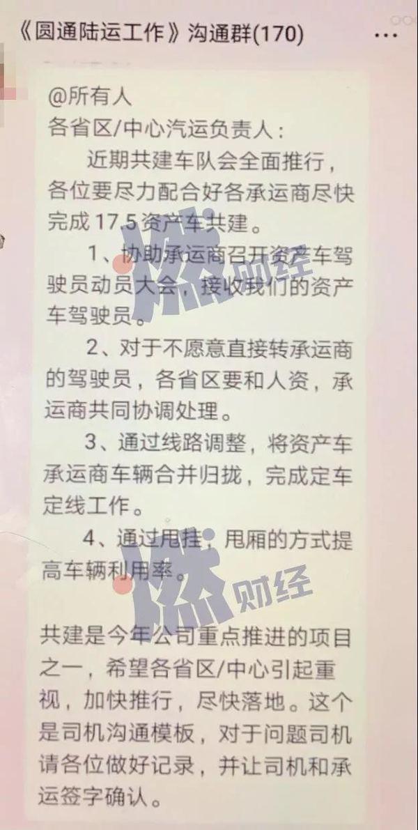 圆通梦碎高端快递:承诺达疑似解散员工大闹总部