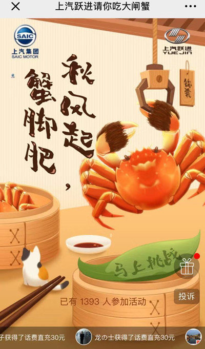 秋�L起蟹�_肥上汽�S�M�你吃大�l蟹