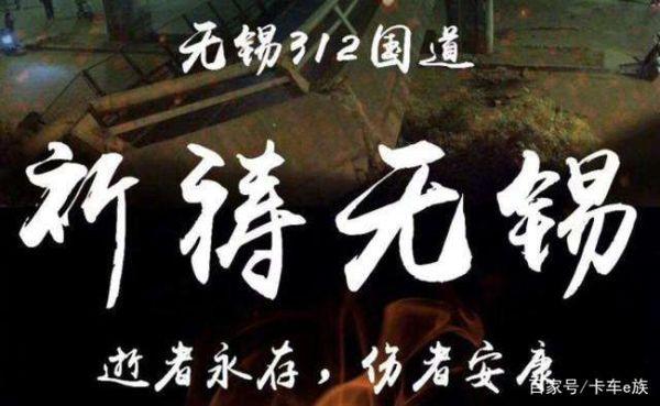 """无锡大桥坍塌事件真的全是卡车司机的""""锅""""?"""