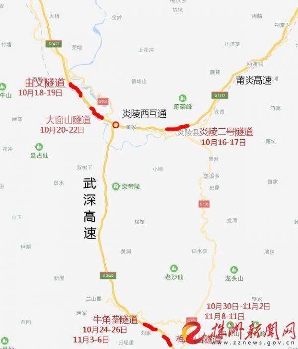 武深高速、莆炎高速沿线多隧道将进行施工管制/绕行攻略