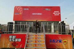 10月21-22日 卡车之家邀请你来济南看看
