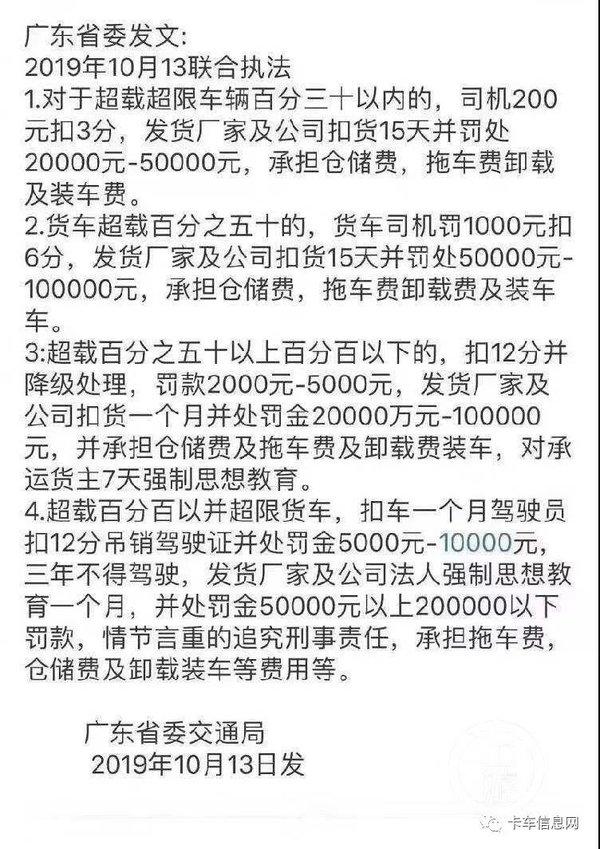 广东货车超载将天价罚款?官方:系谣言