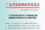 最新!广东省高速公路救济办事收费标准