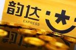 韵达9月快递支出28亿元 同比增长158%
