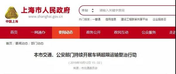 """货车运输最严治超来了!九省市出台政策严查""""百吨王"""""""