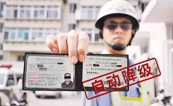 即日起!超过这个年龄的将不能开车驾驶证还会自动降级!