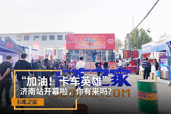 """卡友关爱活动""""加油!卡车英雄""""济南站开幕啦,你有来吗?"""