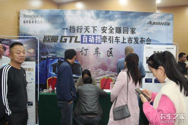 一档行天下安全带回家福田欧曼GTL自动档聊城上市发布会完美落幕