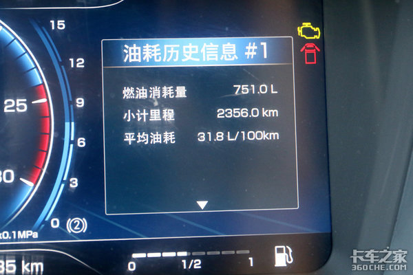 30小时跑2400公里体验解放J7冷链之旅