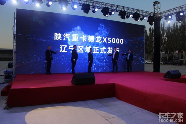 德龙X5000只为标载物流陕汽德龙X5000尊享夜驾会沈阳站圆满成功
