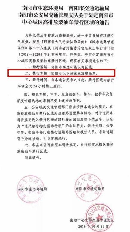 南阳:国三及以下柴油货车城区24时禁行