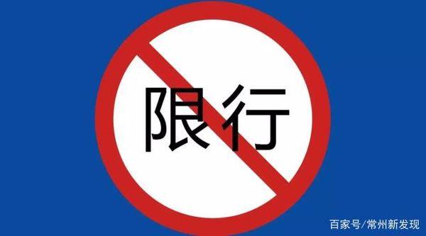 长虹快速路凤苑路至腾龙路段禁止货车驶入!