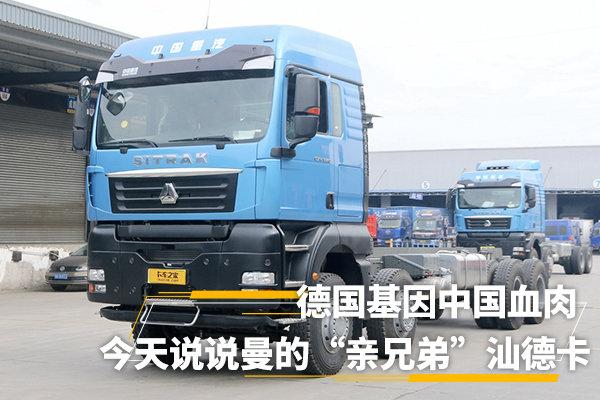 """图说卡车(5):德国基因中国血肉今天说说德国曼的""""亲兄弟""""汕德卡"""