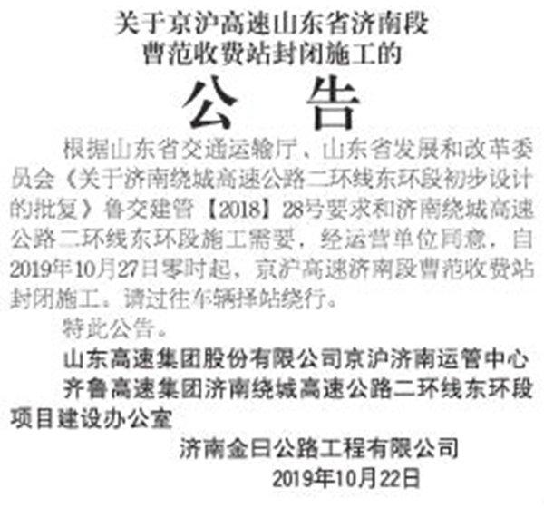京��高速��南段曹范收�M站施工��@行
