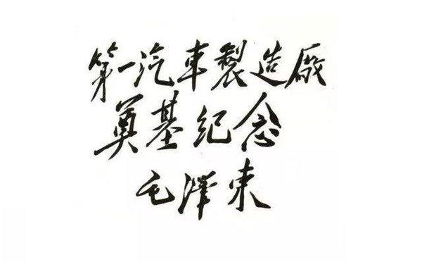 中国卡车的老大哥今天说说一汽解放