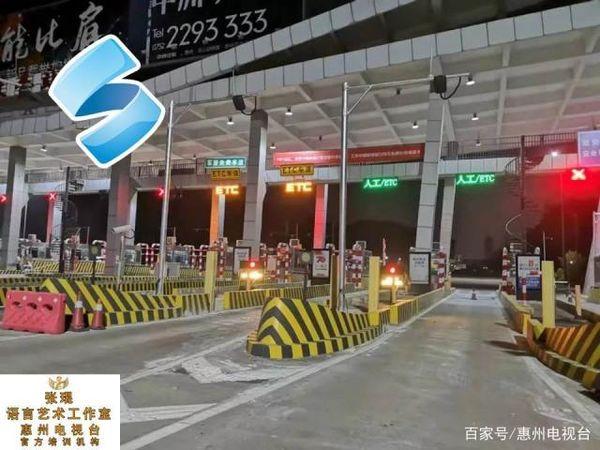 惠州高速:收�M站�⑷�部改造��ETC�道
