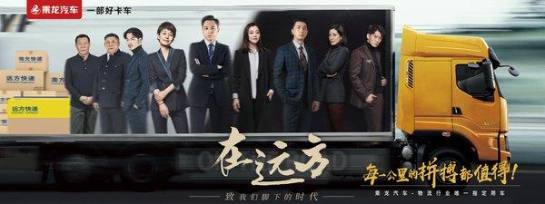 物流大剧热播,刘烨告诉你一个成功物流男人的背后必须有它相伴