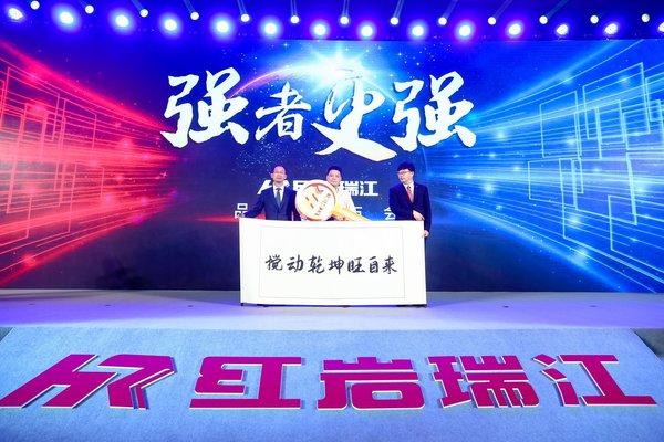 强者更强上汽红岩携手中集瑞江打造专用车高端品牌
