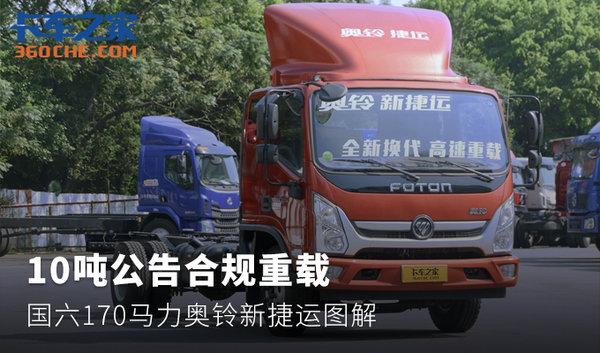 国六+10吨总质量奥铃新捷运大黄牌图解
