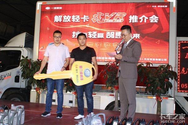 一汽解放轻卡虎VR产品推介会厦门盛朗泽站