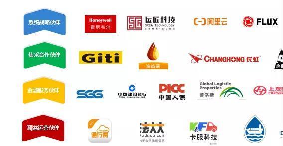 熊晔:网络货运时代下的新物流平台运作方式及核心价值新期待