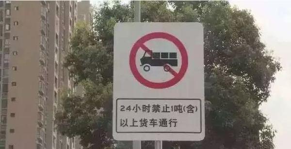 """货车进城""""举步维艰""""到底是该堵还是疏?"""