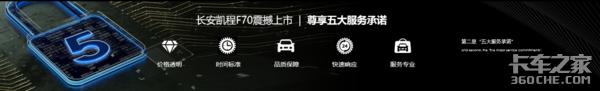 中法合作开发长安凯程F70皮卡正式上市