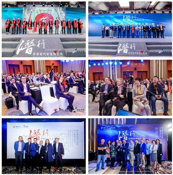潜行:巨变时代的生存之道第八届中国企业家私人董事会年会完美落幕