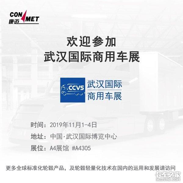 武汉车展康迈有啥新动作?轻量化+标准化展品抢先看