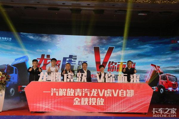 龙腾虎跃一汽解放青汽龙V虎V自卸上市