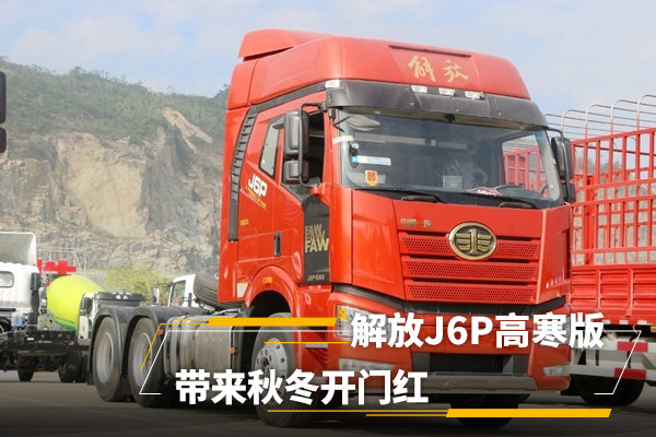 """更加贴近运输需要,解放J6P高寒版AMT车型带来秋冬""""开门红"""""""