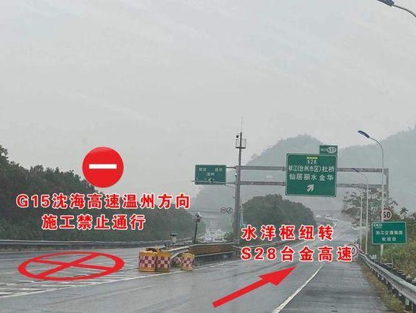今起沈海高速台州断流施工!黄牌货车如何绕行你知道了吗?
