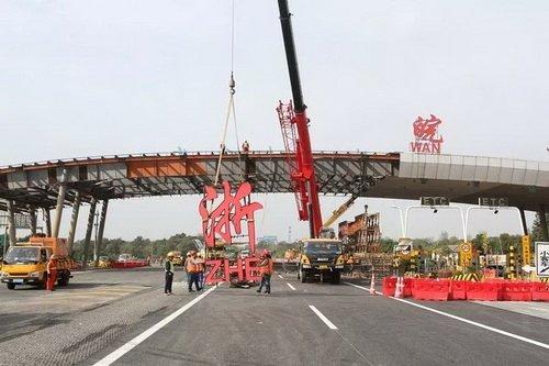 浙江:湖州境内又一个省界收费站开始拆除