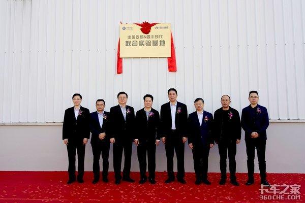 全新联合实验基地揭牌!中国汽研牵手四川现代,高科技发力