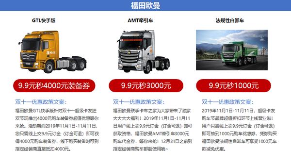 双十一活动再升级福田欧曼也来搞事情多款网红车联手购车返券