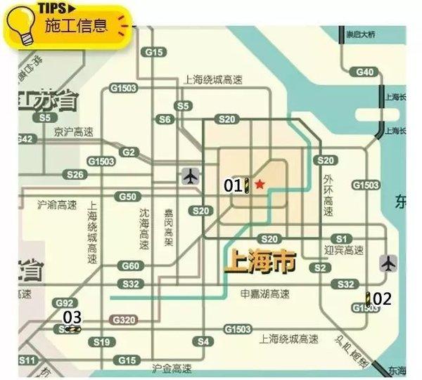 上海这些越江大桥、隧道较拥堵此外这些工程正在施工中请注意绕行