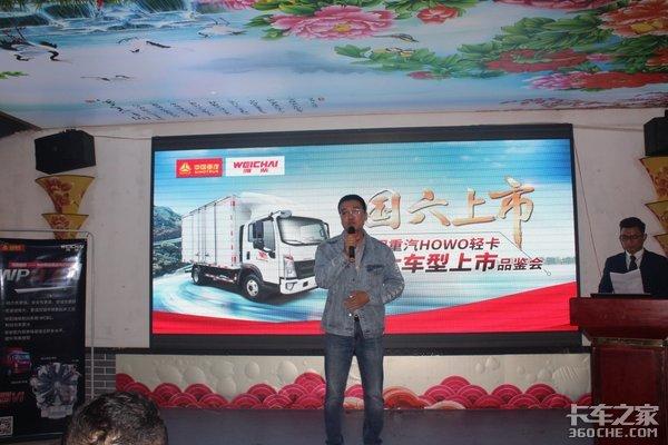 重汽HOWO轻卡国六潍柴新产品济南上市
