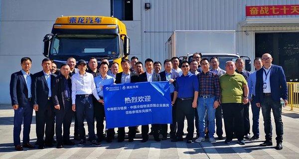 行业巨头进・东风柳汽共话冷链运输发展