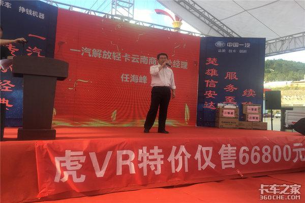 一汽解放轻卡虎VR推介楚雄站信安达站