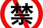 11月1日起 武穴城区这些路段禁行货车!