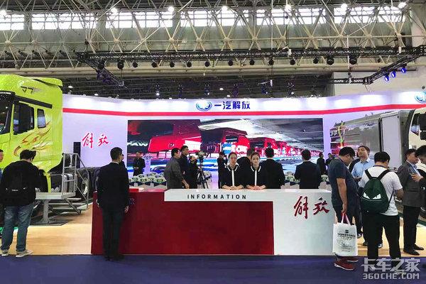 【中国商用车展】高安全高效率TCO低成本解放带来智能运输解决方案