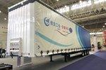 【中国商用车展】秒变仓栏车的侧帘车 80万的冷藏车 开乐展品啥水平