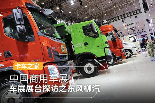中国商用车展:展台探访之东风柳汽