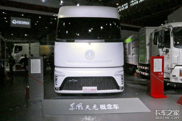 【中国商用车展】东风商用车展示现在与未来的完美结合