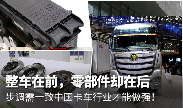 整车在前,零部件在后中国卡车的困局