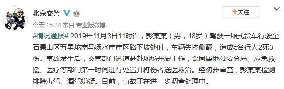 北京石景山发生货车侧翻事故致行人2死3伤