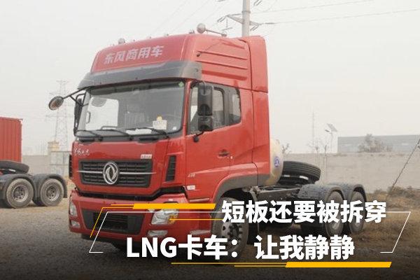 市场已经如此艰难,自己的短板却还要被拆穿,LNG卡车:让我静静