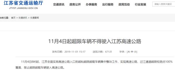 11月严打超载超限江苏高速4小时劝返15辆大货车